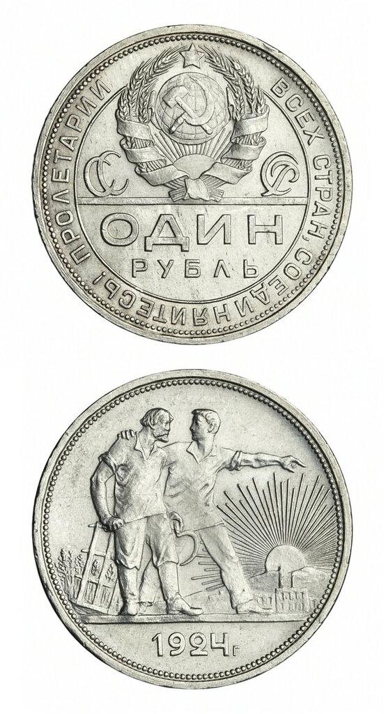 1 ruble of USSR, 1924.jpg