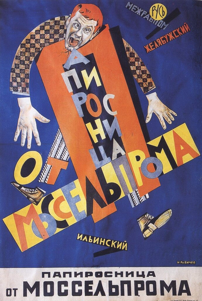 The Cigarette Girl of Mosselprom, directed by Yuri Zhelyabuzhskiy, 1924.jpg