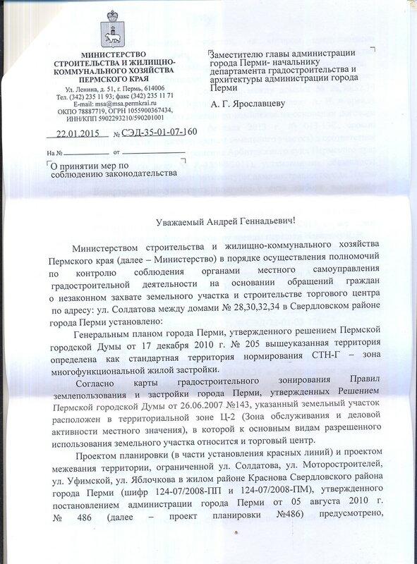 Письмо Министерства Ярославцеву 1.jpg