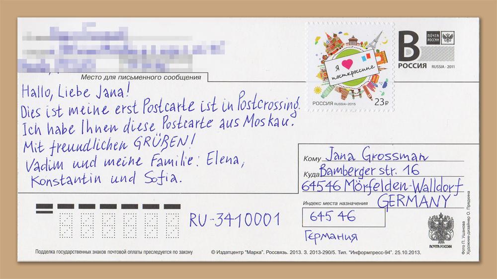 Почта россии открытка за границу 99