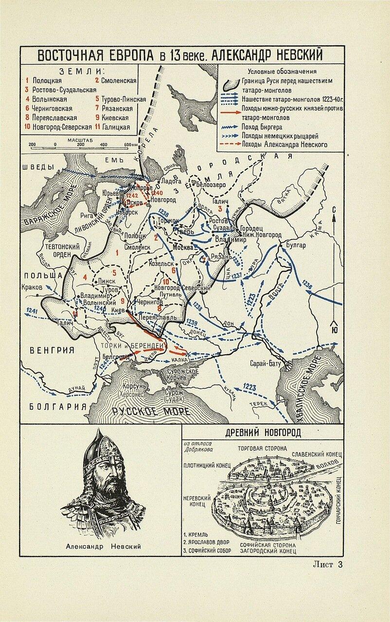 Восточная Европа в 13 веке