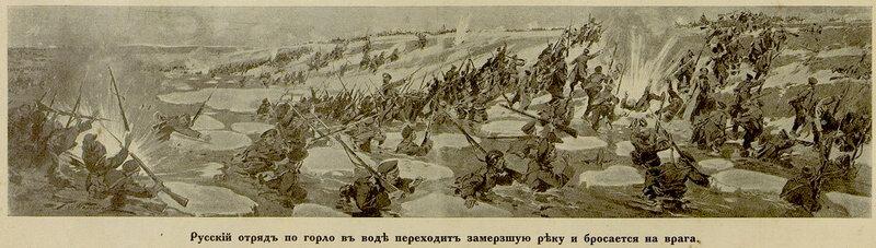 Русский отряд по горло в воде переходит замерзшую реку и бросается на врага