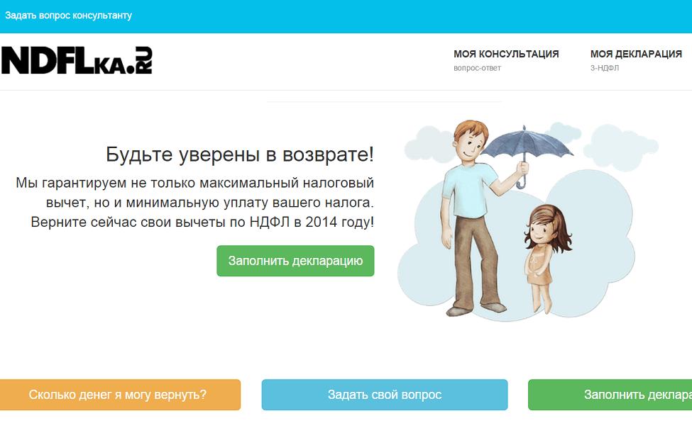 NDFLка.ru.png
