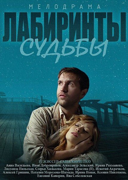 Лабиринты судьбы (2014) SATRip