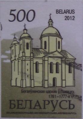 Белоруссия 2012 полоцк 500
