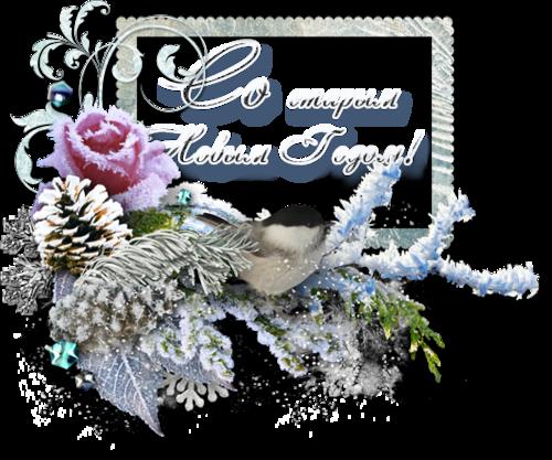 Старый Новый год 0_16d969_7a617906_L