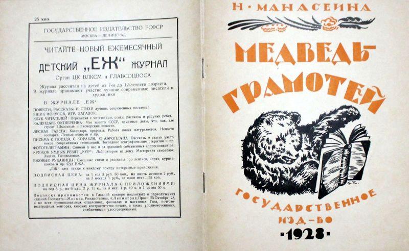 медведь-грамотей.JPG
