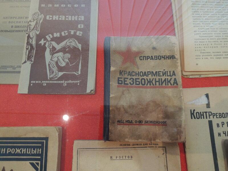 Советское безбожие