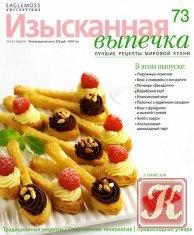 Журнал Книга Изысканная выпечка № 73 2014