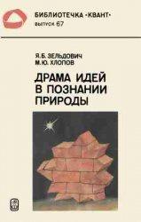 Книга Драма идей в познании природы