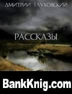 Книга Дмитрий Глуховский Сбоник рассказов: Ночь, Рассказы о животных mp3, 128 kbps 68Мб