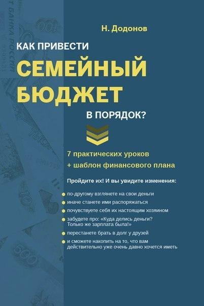 Книга Николай Додонов - Как привести семейный бюджет в порядок
