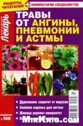 Журнал Народный лекарь Спецвыпуск № 108 2013