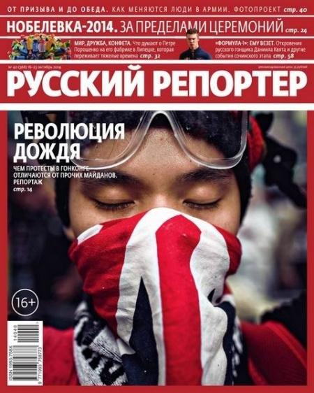 Книга Журнал: Русский репортер №40 (октябрь 2014)