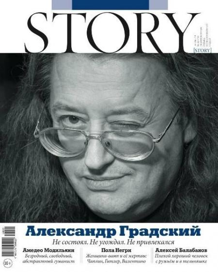 Книга Журнал: Story №10 (октябрь 2014)