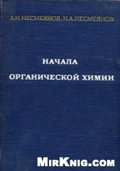 Книга Начала органической химии. Книга 1