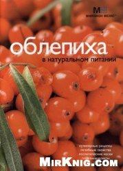 Книга Облепиха в натуральном питании