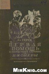 Книга Первая помощь в несчастных случаях и пионеры