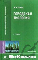 Книга Городская экология