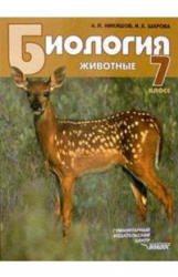 Книга Биология. Животные. 7 класс.