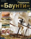 "Журнал Парусник ""Баунти"" №86"
