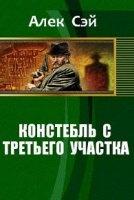 Книга Сэй Алек - Констебль с Третьего участка