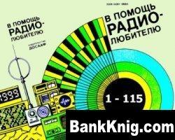 Журнал В помощь радтолюбителю. 115 сборников на CD.