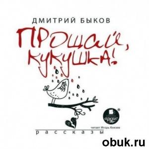Книга Дмитрий Быков - Прощай, Кукушка (Аудиокнига)