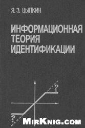Книга Информационная теория идентификации