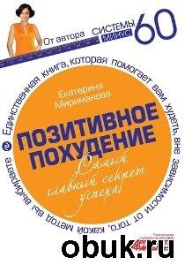 Книга Позитивное похудение.Самый главный секрет успеха - Екатерина Мириманова