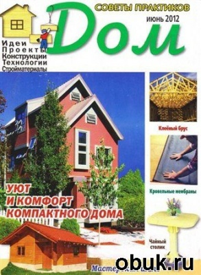 Книга Дом №6 (июнь 2012)