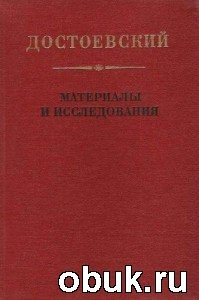 Книга Достоевский. Материалы и исследования. Том 1-19
