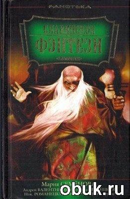 Книга Славянское фэнтези
