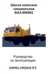Книга Шасси колесное специальное БАЗ-690902. Руководство по эксплуатации