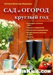Книга Сад и огород круглый год