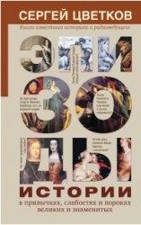 Книга Эпизоды истории в привычках, слабостях и пороках великих и знаменитых