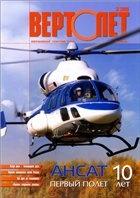 Журнал Вертолёт №3 (осень), 2009