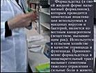 Правда о прививках (Видео)
