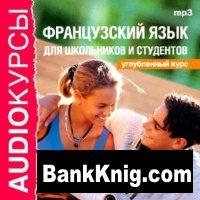 Аудиокнига Французский язык для школьников и студентов. Углубленный курс (аудиокнига)  367Мб