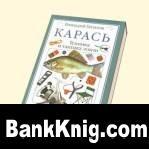Книга Карась. Техника и тактика ловли. Современные и классические методы pdf 17,35Мб