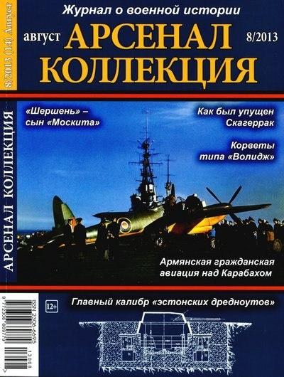Журнал: Арсенал-Коллекция №8 (14) (август 2013)