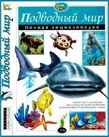 Аудиокнига Юлия Школьник. Подводный мир. Полная энциклопедия (2006) PDF pdf 17Мб