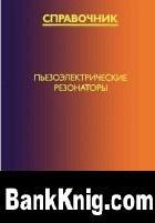 Книга Пьезоэлектрические резонаторы: Справочник djvu  22Мб