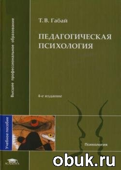 Книга Педагогическая психология. 4-е изд