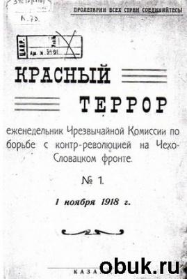 Книга Красный Террор. Выпуск 1