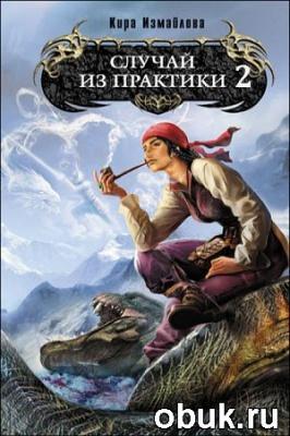 Книга Кира Измайлова - Случай из практики - 2
