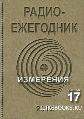 Журнал Степанов С. - Радиоежегодник №17 2012