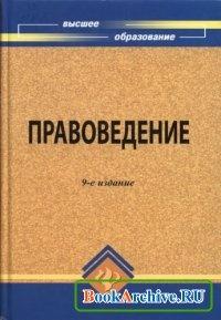 Книга Правоведение.