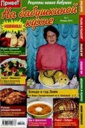 Журнал На бабушкиной кухне № 1 2013