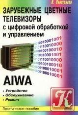 Книга Зарубежные цветные телевизоры с цифровой обработкой и управлением. AIWA. Устройство, обслуживание и ремонт